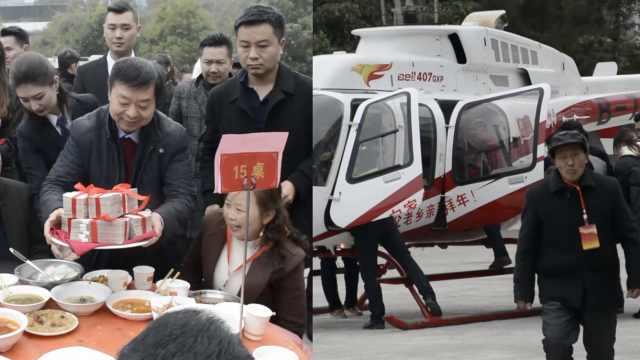 富豪坐直升机返乡,发千万现金红包