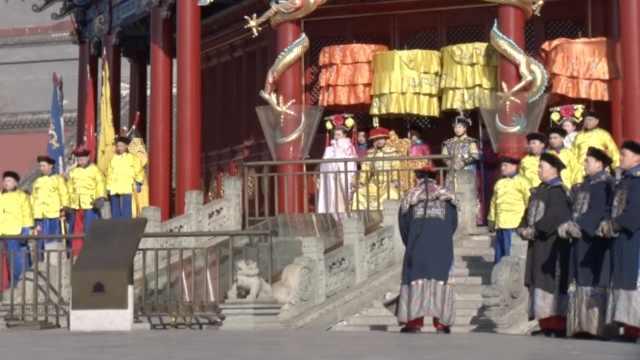 沈阳故宫现朝贺盛典,游人叹如穿越