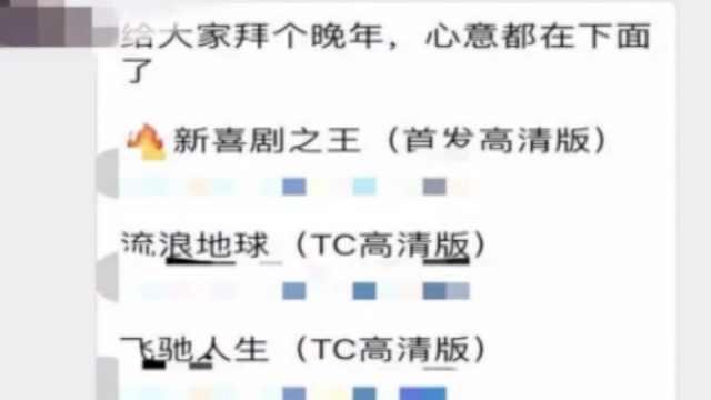 春节档电影泄露,携资源拜年或违法