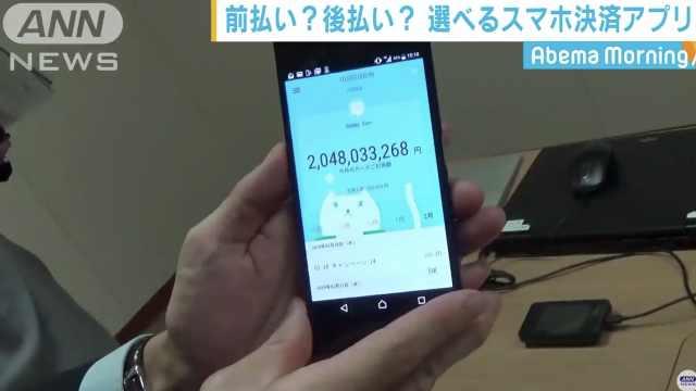 日本版支付宝诞生:2月25日上线