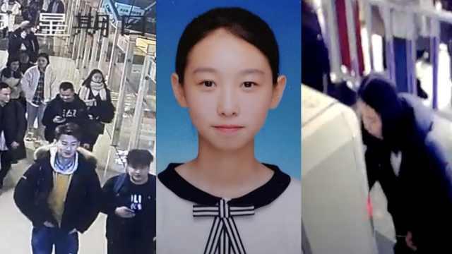 17岁女孩返校途中失联,父:疑被人骗