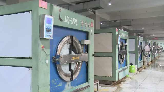 黑龙江最大洗衣店,日洗10万套床单