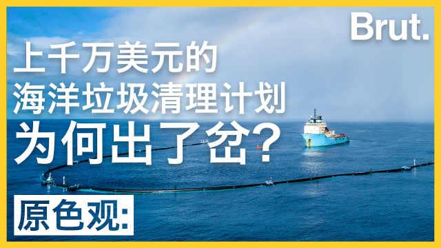 海洋垃圾清理计划遇到了哪些挫折?