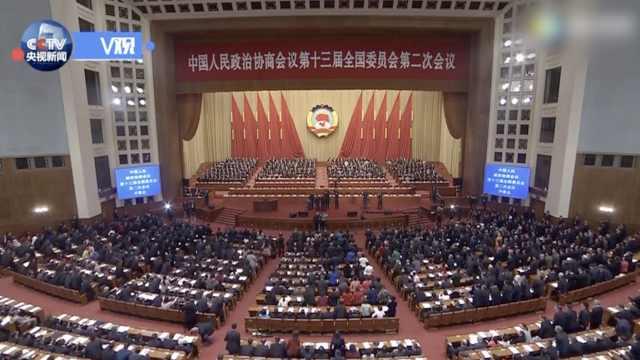 全国政协十三届二次会议开幕会举行