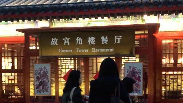 将调整!故宫角楼餐厅停止供应火锅
