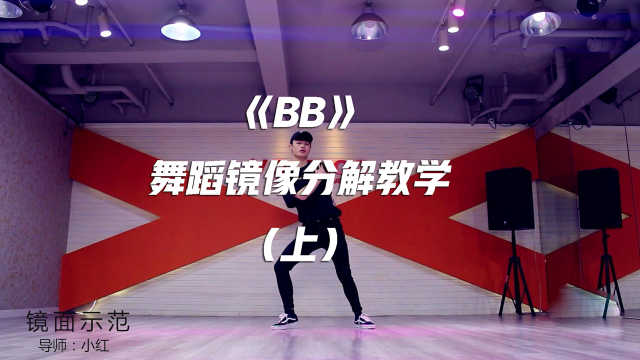 金请夏《BB》舞蹈分解教学(上)