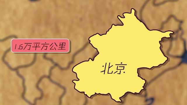 北京到底有多大?