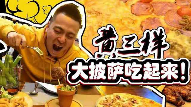 在北京get了一张倍儿厉害的披萨