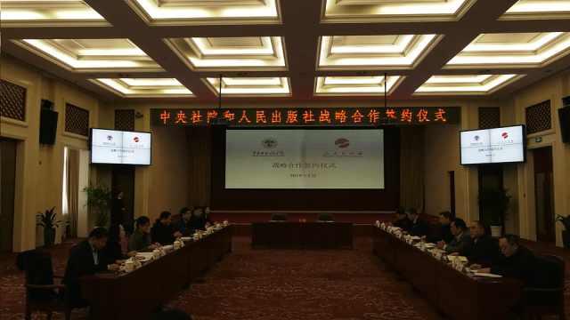 中央社院与人民出版社合作签约仪式