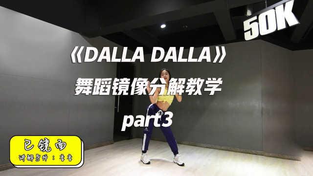 《DALLA DALLA》舞蹈分解教学p3