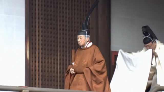 最后的黄袍:天皇这身衣服有啥讲究