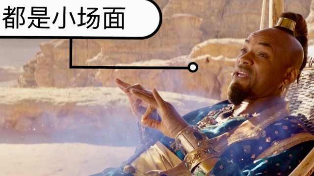 """威尔·史密斯新片饰最""""话唠""""神灯"""