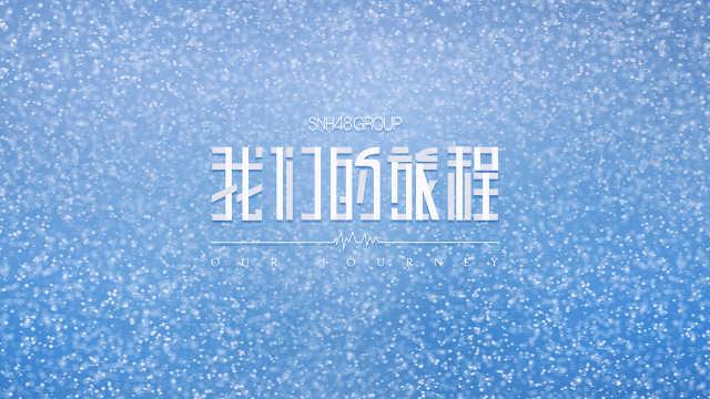 SNH48——《我们的旅程》