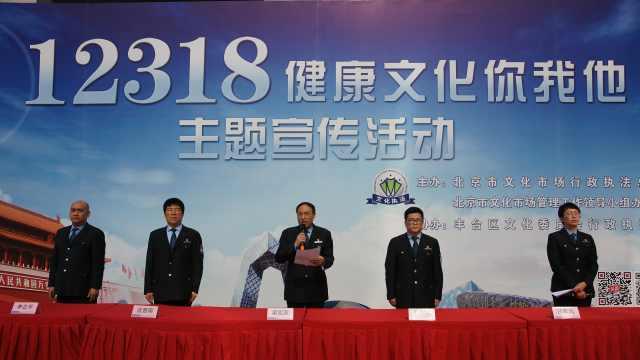 """北京市扎实开展""""12318""""主题活动"""