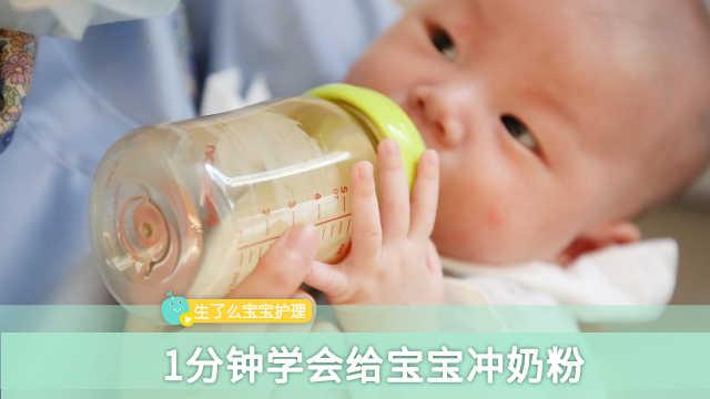 1分钟学会给宝宝冲奶粉