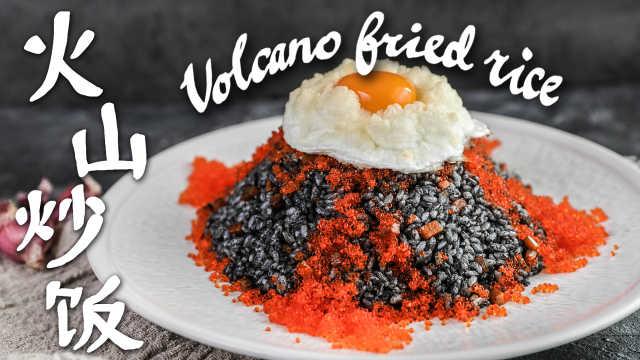 会喷火的火山炒饭你吃过吗?