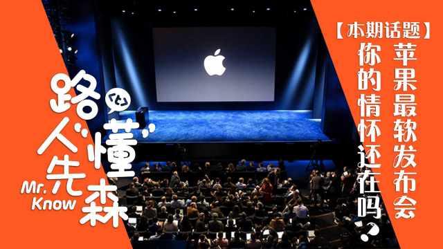 苹果最新发布会,你的情怀还在吗?