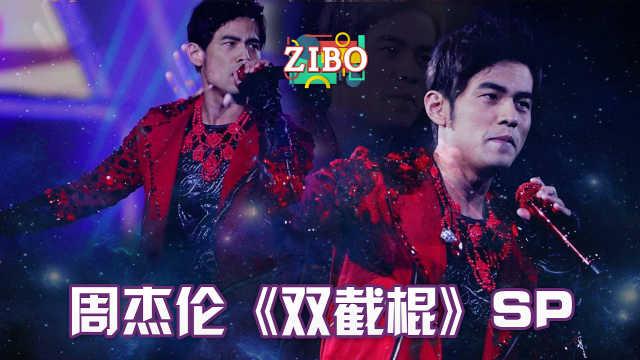 周杰伦《双截棍》SP | ZIBO