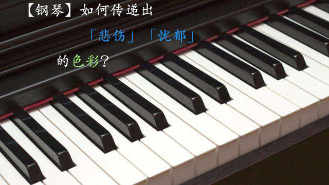 钢琴光是会弹,没有感情就不是音乐