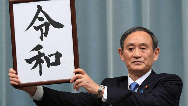 日本247个年号出自中国,这次没有