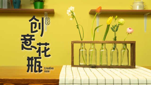 DIY创意花瓶,浪漫又实用