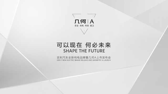 直播:吉利纯电品牌几何A上市发布