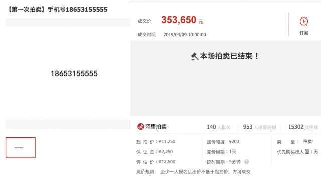 手机尾号5个5,成交价35万3千6百5