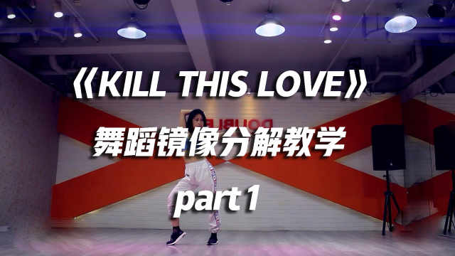 《KILL THIS LOVE》舞蹈分解教学p1