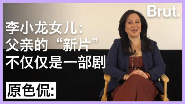 李小龙女儿:父亲的新片不仅是部剧