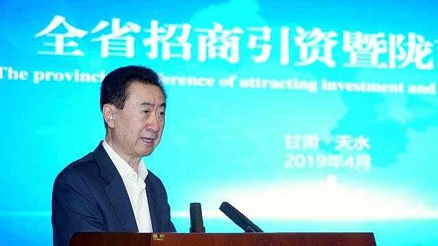 王健林甘肃定小目标:投资450亿