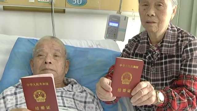 老夫妻相守半辈子,病床上领结婚证