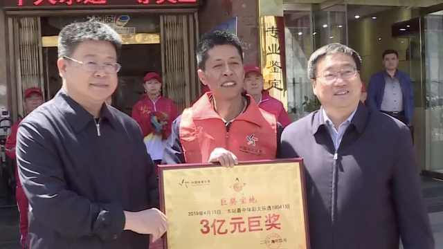 肥城彩民中3个亿!中国彩票史第6高