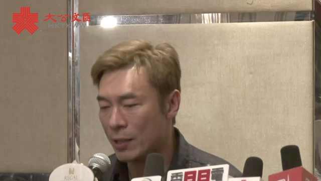 许志安:很丢面很讨厌很恶心很陌生