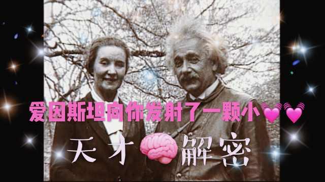 纪念爱因斯坦,最怕科学家说情话