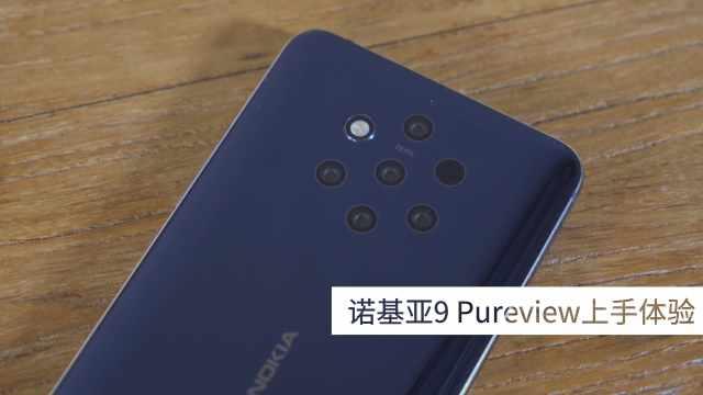 诺基亚9 Pureview上手体验