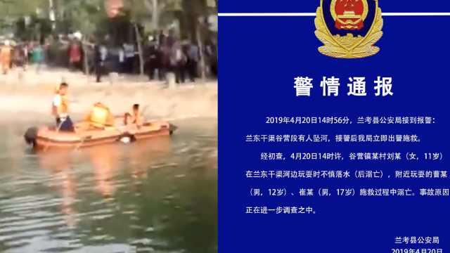 11岁女孩坠河2男孩救,3人不幸溺亡