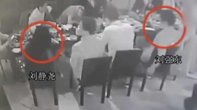 美检方回应刘强东监控视频谈判录音