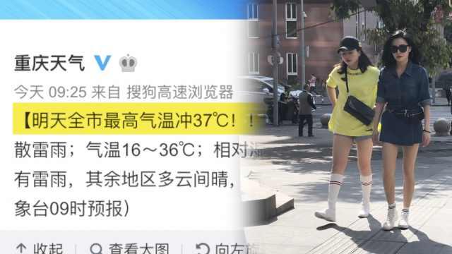 热上热搜!重庆4月气温狂飙至37℃