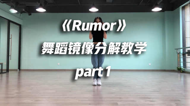 《Rumor》舞蹈镜像分解教学part1