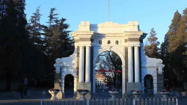2019亚洲大学排名发布,清华居榜首