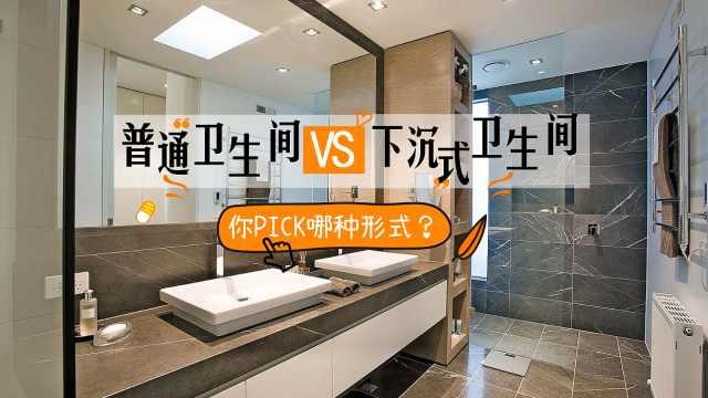 普通卫生间VS下沉式卫生间