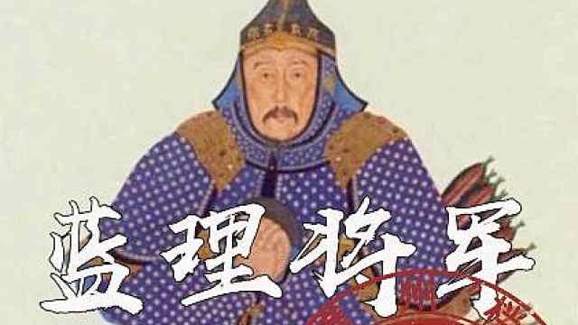 蓝理将军的故事(二)