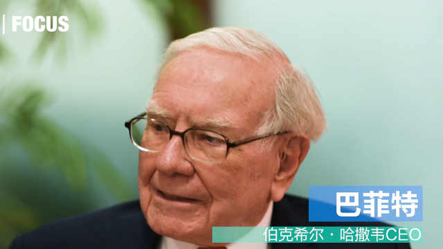 巴菲特眼中的中国发展:飞速如飓风