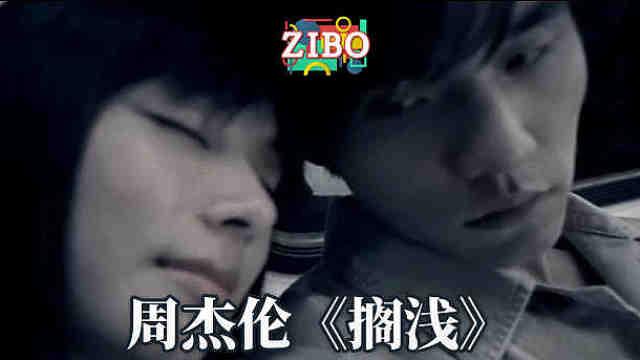 周杰伦《搁浅》丨ZIBO