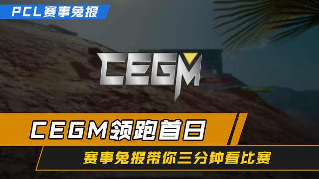 PCL赛事兔报:CEGM领跑首日
