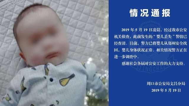 周口男婴:警方已发3通报,措辞有变