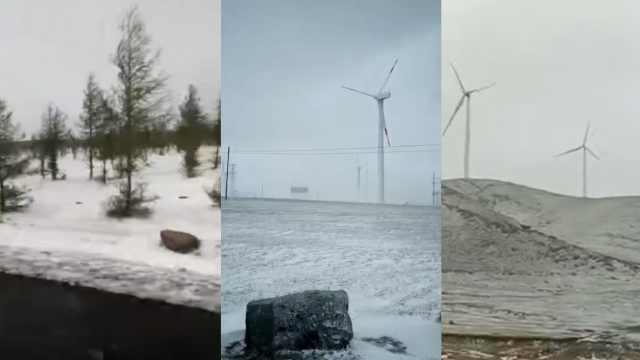 内蒙古立夏失败,5月飞雪气温降10℃