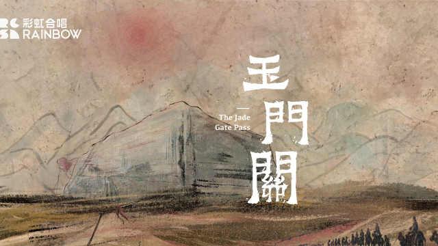 彩虹合唱团经典作品——《玉门关》