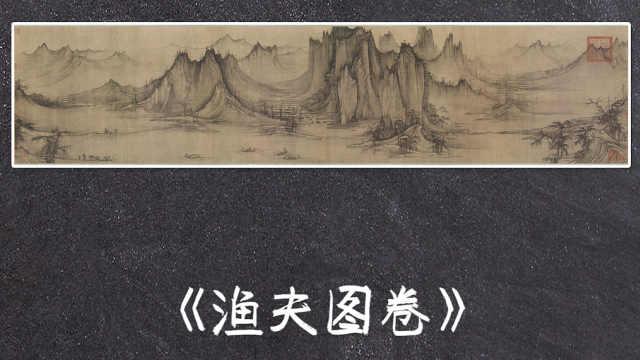 许道宁,善于画山水的北宋画家