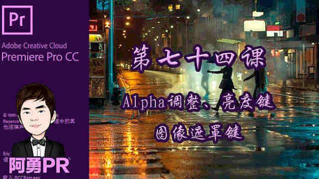 第七十四课:Alpha调整、亮度键